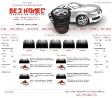 Дизайн для сайта-магазина